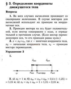ГДЗ параграфа §3 - ответы по учебнику Физика 9 класс Перышкин