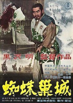 Throne of Blood - Akira Kurosawa