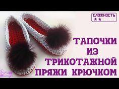 Подошва крючком из трикотажной пряжи - YouTube