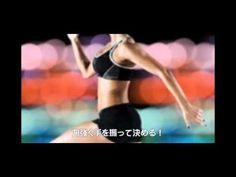 ダイエットしたければエアロビクス!  http://timein.jp/item/content/movie/980199084