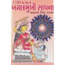 Afbeeldingsresultaat voor baglamukhi mantra