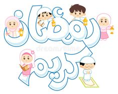 Illustration about Translation (Happy Ramadan) , Ramadan is the ninth month of the Muslim calendar ,Text is written in Arabic. Illustration of festival, islamic, east - 65515808 Ramadan Activities, Ramadan Crafts, Preschool Activities, Ramadan Food, Ramadan Images, Ramadan Lantern, Islamic Cartoon, Islam For Kids, Photo Images