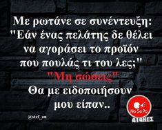 Funny Greek Quotes, Funny Memes, Lol, Words, Information Technology, Humor, Hilarious Memes, Horse, Fun