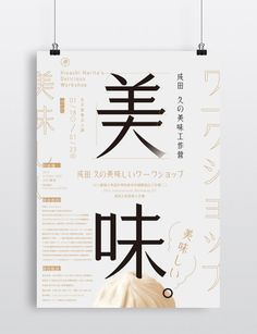 2016實踐大學設計學院跨系所國際設計工作營(二)2016 International Workshop (II)成田久的美味工作營成田久 Hisashi Narita畢業於東京藝術大學設計研究所碩士,現任日本資生堂株式會社SHISEIDO THE GINZA創意總監、《ギンザドキドキ》(SHISEIDO THE GINZA NEWS)總編輯長,專長為廣告設計、創意管理、色彩美學、時尚藝術創作。2015年邀請日本資生堂株式會社SHISEIDO THE GINZA創意總監成田久先生擔任 104 …