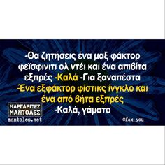 Funny Greek, Just For Laughs, Funny Moments, Funny Images, Laugh Out Loud, Haha, Jokes, Humor, Sayings