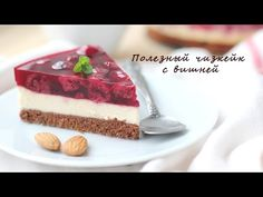 Полезный чизкейк с вишней    Диетические рецепты - YouTube