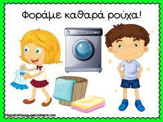 Όλα για το νηπιαγωγείο! Preschool Education, Craft Activities, Family Guy, Teacher, Health, Blog, Crafts, Bracelets, Professor