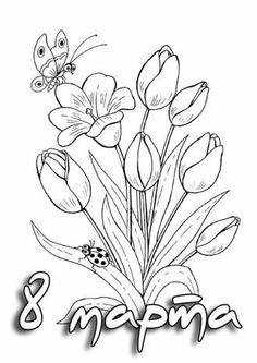 букет тюльпанов к международному женскому дню распечатать
