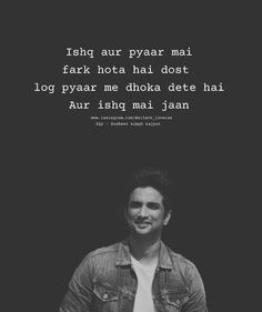 Sushant Singh, Hindi Quotes, Best Quotes, Quotations, Attitude Quotes, Life Quotes, Rajput Quotes, Avengers Drawings, Vijay Actor