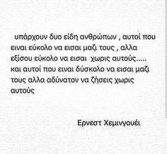 Greek Quotes, Say Something, Letters, Feelings, Sayings, Aquarius, Sign, Google, Aquarium