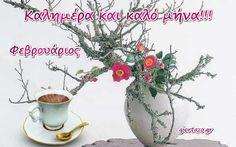 Φεβρουάριος Εικόνες Καλό Μήνα Καλώς Ήρθες Φλεβάρη - giortazo Mina, Good Morning, Birthday, Buen Dia, Birthdays, Bonjour, Good Morning Wishes, Dirt Bike Birthday, Birth Day