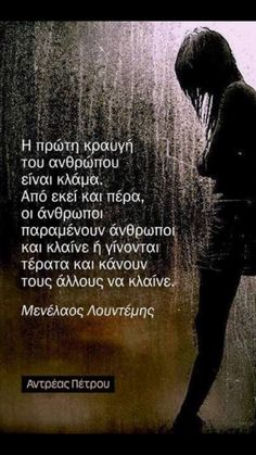 Greek Quotes, Picture Quotes, Good To Know, Philosophy, Life Is Good, Literature, Life Quotes, Messages, Thoughts