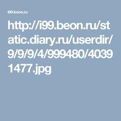 http://i99.beon.ru/static.diary.ru/userdir/9/9/9/4/999480/40391477.jpg
