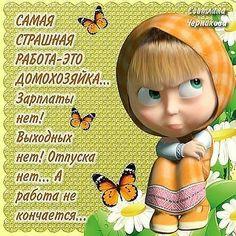 Немного юмора / Болталка / Юмор Russian Quotes, Emotional Intelligence, Good Morning Quotes, Rubrics, Jokes, Lol, Thoughts, Funny, Fictional Characters