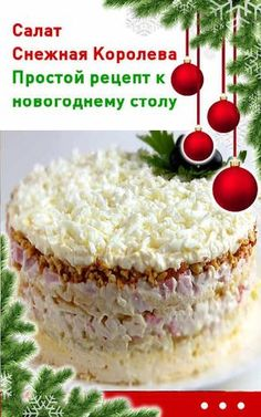 Ideas recipes christmas dinner cooking for 2019 No Cook Desserts, Dessert Recipes, Christmas Salad Recipes, Healthy Comfort Food, Russian Recipes, Recipe For 4, Tasty Dishes, Baking Recipes, Food And Drink
