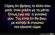 DROLL.gr - Ανέκδοτα, αστείες εικόνες και αστεία βίντεο Babe, Greek, Humor, Memes, Funny, Humour, Meme, Funny Photos, Funny Parenting