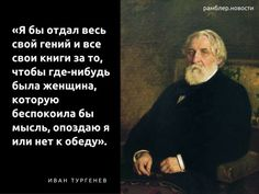 Иван Тургенев http://to-name.ru/biography/ivan-turgenev.htm