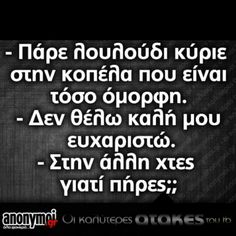 Funny Greek, Funny Statuses, Greek Quotes, Stupid Funny Memes, Funny Moments, Funny Photos, Laugh Out Loud, Best Quotes, Things To Think About