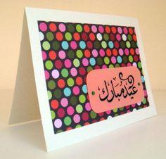 Islamic Eid Mubarak Handmade Card for Ramadan