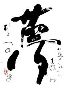 "Calligraphy 夢 ""dream"" by SUZUKI Mouri, Japan 鈴木猛利 -------------- #japan #japanese"