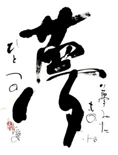 "Calligraphy 夢 ""dream"" by SUZUKI Mouri, Japan 鈴木猛利"