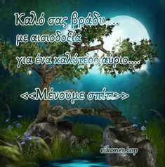 Good Morning Good Night, Wish, Lol, Quotes, Friends, Quotations, Amigos, Boyfriends, Quote