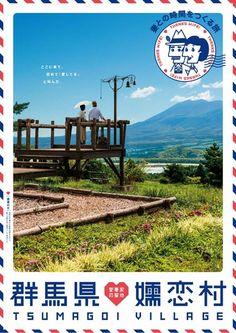2016.02.07新たな観光ポスターの第1弾「愛妻の丘」・嬬恋村