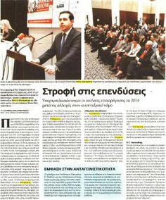 Ομιλία στο Money Show Θεσσαλονίκης: Στροφή στις επενδύσεις! by Notis Mitarachi via slideshare