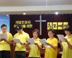 아픔, 슬픔. 5월 25일. 창원한교회의 추모예배.