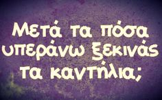 Ερωτώ...εγω...τον εαυτό  μου... Funny Greek Quotes, Epic Quotes, Quotes To Live By, Me Quotes, Funny Quotes, Inspirational Quotes, More Than Words, Anger Management, True Words