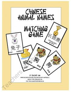 FREE Chinese Animal Names: Matching Game product from TeacherTam on TeachersNotebook.com