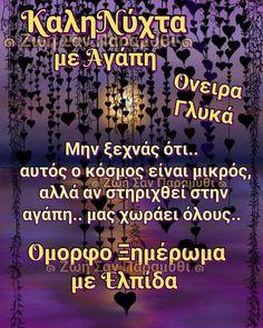 Good Night, Words, Weddings, Greece, Greek, Deutsch, Nighty Night, Wedding, Good Night Wishes