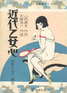 From the Stacks: Deco Japan: Kunst und Kultur gestalten, - Setas - Art Japan Illustration, Art Deco Illustration, Japanese Graphic Design, Japanese Prints, Art Vintage, Vintage Posters, Vintage Magazine, Matchbox Art, Art Deco Posters