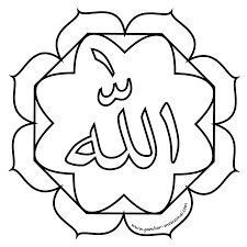 28 Gambar Kaligrafi Terbaik Seni Kaligrafi Allah Dan Kaligrafi