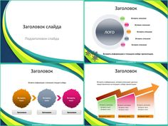 Абстрактный шаблон для оформления презентации с белым фоном и ярким обрамление в форме волнообразно изгибающихся линий изумрудного, желтого, зеленого и темно-синего цветов. Как и все презентации,...