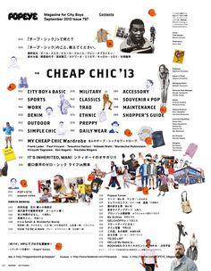 マガジンワールド | ポパイ - POPEYE | 797 |立読み Buch Design, Ad Design, Cover Design, Layout Design, Print Design, Graphic Design, Editorial Layout, Editorial Design, Booklet Design