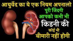 आयुर्वेद का ये एक नियम अपनालो पूरी जिंदगी आपको कभी भी किडनी की कोई भी बी... Kidney Failure, Kidney Disease, Men Health Tips, Health Care, Baba Ramdev, Home Remedies, Cancer, Diet, Healthy