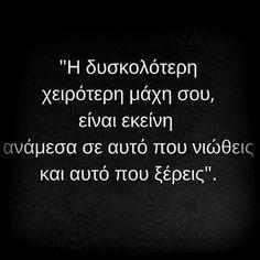οταν ξερεις..... Kai, Greek Quotes, So True, Quote Of The Day, Me Quotes, Cards Against Humanity, Facts, Humor, Words