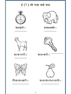Hindi Worksheet - 'ee' ki matra ke shabd(बड़ी ई की मात्रा वाले Short I Worksheets, Worksheets For Class 1, Math Addition Worksheets, English Worksheets For Kindergarten, Kindergarten Songs, Nouns Worksheet, Hindi Worksheets, First Grade Worksheets, Comprehension Worksheets