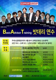 Jeunesse global korea Support Group <Basic Advisor Trainning>밧데리연수...주네스사포트그룹 www.sponsor.so