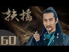 [English Subtitles EP60]《扶摇》Legend of Fuyao 第60集(杨幂、阮经天领衔主演,刘奕君、王劲松、高伟光、...