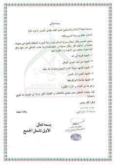 الجهاد استفتاء السيد القائد مقتدى الصدر اعزه