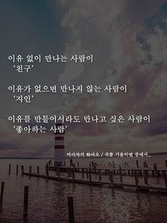 Quotes Gif, Wise Quotes, Famous Quotes, Book Quotes, Inspirational Quotes, Meeting Friends Quotes, Korean Quotes, Positive Phrases, Learn Korean