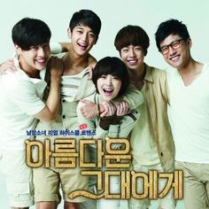 To The Beautiful You ✔️
