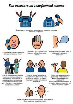 Как ответить на телефонный звонок - АККП