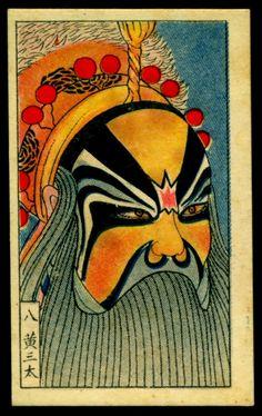 https://flic.kr/p/7ir7zR | Chinese Cigarette Card ~ Opera Masks | Chinese Opera Masks (Factory Back) 1920's