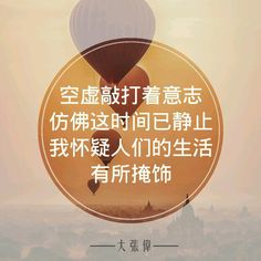 Empty, time, cover up, doubtness. 大张伟 『静止』 Lyrics, Signs, Quotes, Life, Quotations, Qoutes, Novelty Signs, Song Lyrics, Verses