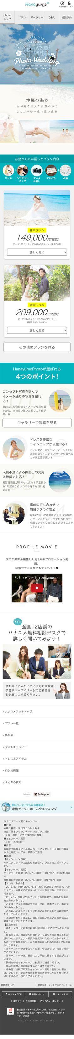 フォトウエディング沖縄|WEBデザイナーさん必見!スマホランディングページのデザイン参考に(ナチュラル系)