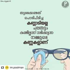 Killing Quotes, Well Said Quotes, Malayalam Quotes, Boxing Quotes, Hand Hygiene, Inspire Quotes, Thoughts And Feelings, Life Is Beautiful, Kerala