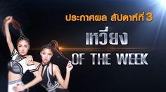 ใหมลาสด ประกาศผล เหวยง of The Week สปดาหท 3 http://www.youtube.com/watch?v=_bjBgAj0CF8 http://ift.tt/2ebMCZ8